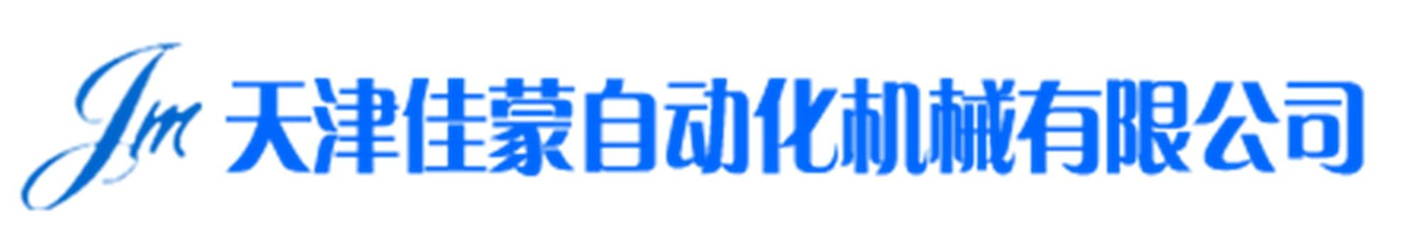 天津佳蒙自动化机械有限公司